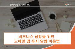 비즈니스 성장을 위한 모바일 앱 푸시 알람 이용범