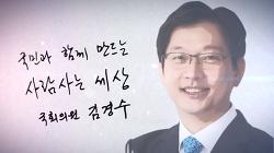 """김경수 """"특검수용 가능, 피폐해진 경남도정 버려둘 수 없어"""""""