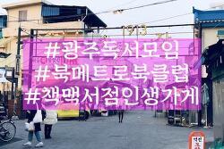 [광주독서모임] 북메트로북클럽 멤버모집(세상에서가장짧은세계사) - 광주송정역 인생가게