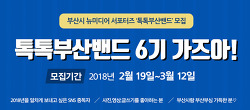 [부산대외활동] 2018년 부산시 뉴미디어서포터즈 톡톡부산밴드 6기 모집!