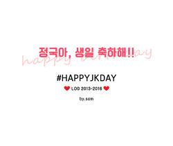 170901 정국아, 생일 축하해!! #HappyJKday