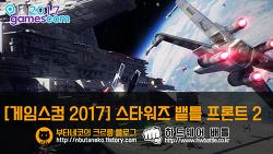 [Gamescom 2017] 스타워즈 배틀프론트 2 얼리이언스 게임플레이 영상