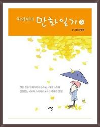 허영만의 만화일기를 읽었습니다.