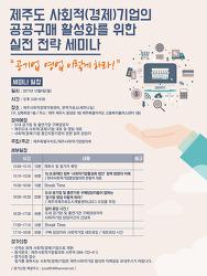 제주도 사회적(경제)기업의 공공구매 활성화를 위한 실전 전략 세미나를 개최
