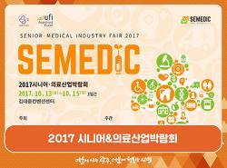 2017 시니어&의료산업박람회