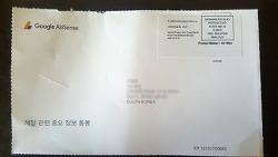 구글 애드센스 핀번호 :) 해외에서 날아온 우편물~!