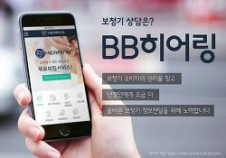 [웨이브히어링 종로본원] 보청기 구입 BB히어링, 6월 회원가입 이벤트 공지 & 카카오톡 상담서비스 오픈