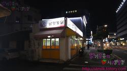 [제주도]탑동 치킨 - 남양통닭