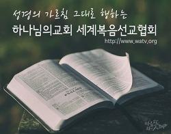 참 증거를 가진 하나님의교회