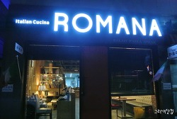[Taste] 로마냐, 경남 창원시