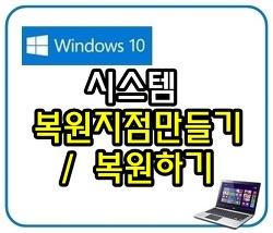 윈도우10 시스템 복원지점 만들기와 복원하기