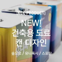 NEW! KCC 건축용 도료 캔 디자인