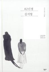 #100 82년생 김지영 / 조남주