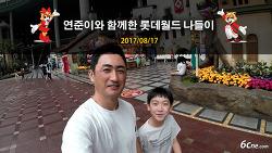 (영상) 연준이와 함께한 롯데월드 나들이 (2017.08.17)