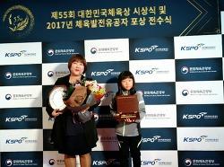 홍광초 대한민국 체육상 '장한 어버이상' 수상