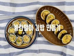계란 많이 치즈 계란말이 김밥 만들기