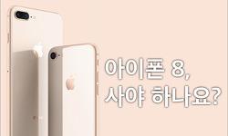 [카드뉴스] 아이폰 8, 사야 하나요?