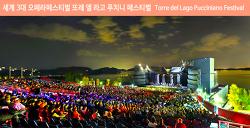 제63회 토레 델 라고 푸치니 페스티벌,   오페라<선덕여왕>에 우리나라 공개입양 1세대 한국입양어린이합창단이 오른다