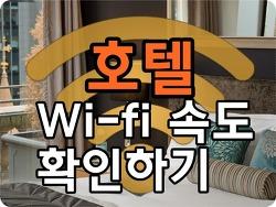 여행갈때 호텔 와이파이 속도 미리 확인하는 꿀팁.