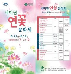 세미원 연꽃 문화제 (6월 22일 ~ 8월 19일)
