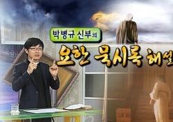 5월 청년성서모임 요한묵시록 영상강의 안내