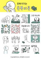 [카카오톡 이모티콘] '돈복 터지는 돈복티콘' 카카오톡 이모티콘 출시!