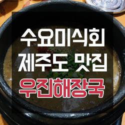 [제주공항근처맛집] 수요미식회 우진해장국