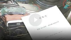 [칼럼] 당신이 꼭 알아야 할 자동차 급발진 사고 및 대처 요령