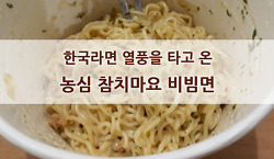 한국 라면 열풍을 타고 온 농심 참치마요 비빔면