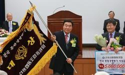 [20180220]군포신협, 2017 전국 신협경영평가 1위(대상) 선정