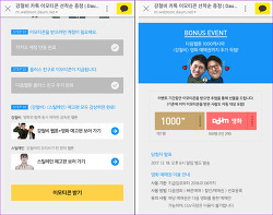 영화 강철비 카카오톡 이모티콘 및 다음 웹툰 1000 캐시, 다음 영화 예매권 이벤트