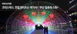 [트렌드리포트B #23] 12월 가볼만한 곳 어디? 부산빛축제 스팟