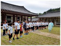 2017.09.21 문림의향 장흥향교 청소년 선비문화체험 - 장흥중학교(2)