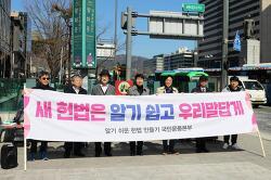 알기 쉬운 헌법 만들기 국민운동본부- 광화문 거리 홍보