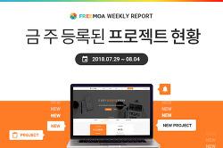 [Weekly Report] 8월1주차 등록된 프로젝트 현황