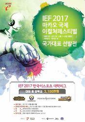 'IEF 2017 한국e스포츠 대학리그 국가대표 선발전' 예선전 참가팀 모집