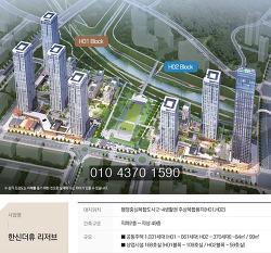 [소시남의 부동산] 세종시 2-4 생활권 나성동, '세종 한신 더휴 리저브' 분양정보!
