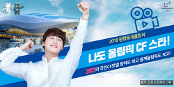 2018 평창올림픽 국민CF모델 29명 도전하세요 (~9.14 마감)