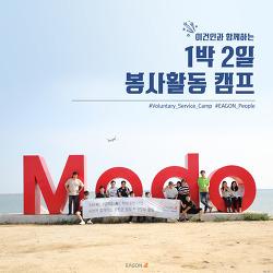 일사일도 자매결연을 통한 인천 옹진군 모도 체험 활동  - 아름다운 섬 모도 즐기기 관광 코스 안내