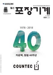 월간 포장기계 2018년 03월호