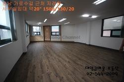 강남 신사동 가로수길 근처 저렴한 소형 사무실 임대