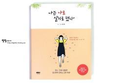 나는 나로 살기로 했다 -김수현