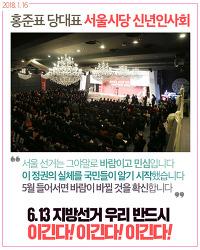 홍준표 당대표, 서울시당 신년인사회 참석