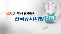 [20180426]민주당 경기도당, 5차 후보자 공천 결과(안양권)