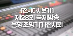 제28회 국제방송음향조명기기전시회