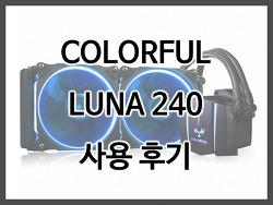 가성비 2열 수냉 COLORFUL LUNA 240 사용 후기
