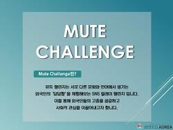 함께 만드는 새로운 프로젝트 '뮤트 챌린지(Mute Challenge)' 아이디어 모집 안내 (~ 8/5)