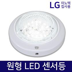 국산 비츠온 LED 원형 센서등 에코 10W LG이노텍 칩사용 (주광색)