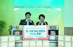 희망나눔 핸즈온 활동 '미니 팝업북' 전달