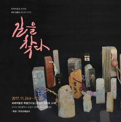 화폐박물관, '김윤식 전각전(篆刻展)' 『길을 찾다』 개최